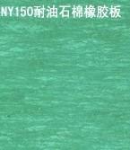 下载千赢PT客户端:NY150 耐油千亿体育app