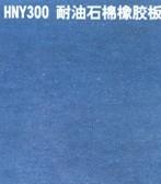 下载千赢PT客户端:HNY300 耐油千亿体育app千赢网页手机版真人版
