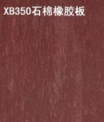 下载千赢PT客户端:XB350千亿体育app千赢网页手机版真人版1