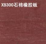 产品名称:XB300石棉橡胶板